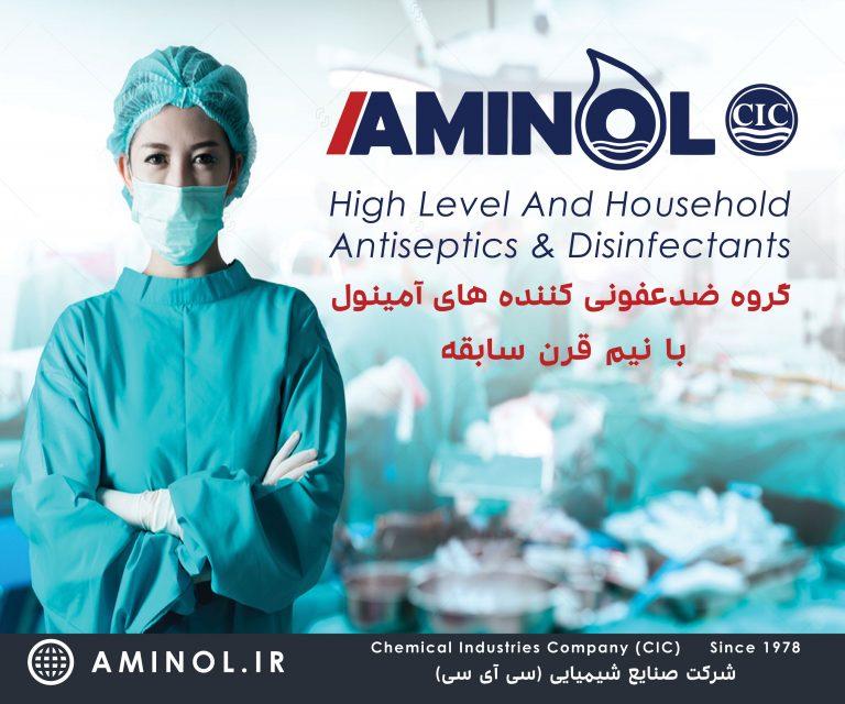 ضدعفونی کننده آمینول